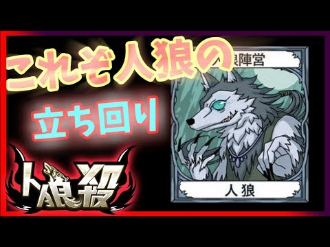 人狼殺スーパー白すぎた人狼に完敗したゲーム