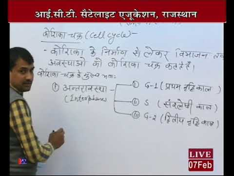 """Rajasthan ICT Satellite Education Science 9th""""Structure living organism"""" 7 Fab 2017-18 Lect-60"""