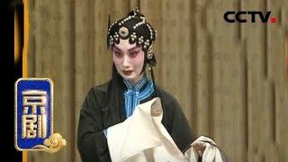 《中国京剧音配像精粹》 20190603 京剧《桑园会》  CCTV戏曲