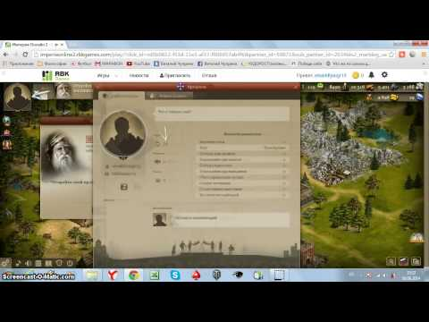 Империя онлайн 2   обзор браузерной онлайн игры стратегии