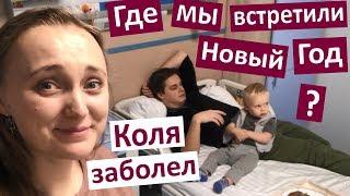 Коля в больнице 🤢 ГДЕ МЫ ВСТРЕТИЛИ НОВЫЙ ГОД ❓ Высокая температура ГРИПП у ребёнка