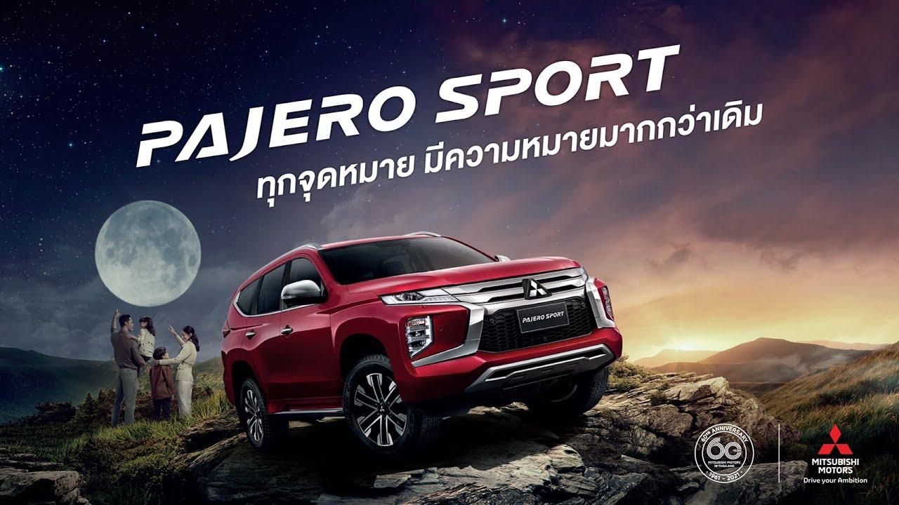 Mitsubishi Pajero Sport ทุกจุดหมาย มีความหมายมากกว่าเดิม