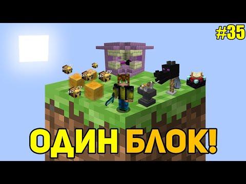 Майнкрафт Скайблок, но у Меня Только ОДИН БЛОК #35 - Minecraft Skyblock, But You Only Get ONE BLOCK