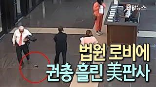 법원 로비에 권총 흘린 美베테랑 판사…형사처벌 위기 /…