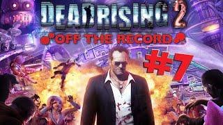 Чак ушел кормить тигренка ● Dead Rising 2: Off The Record #7