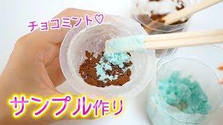 食品サンプル ♡本物みたい! チョコミント のアイスクリーム作ってみた! さんぷるん 【こうじょうちょー  】 diy