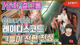 【ENG】컴백 레이디스코드, 그들이 전한 진심 (LADIES' CODE Comeback!!)