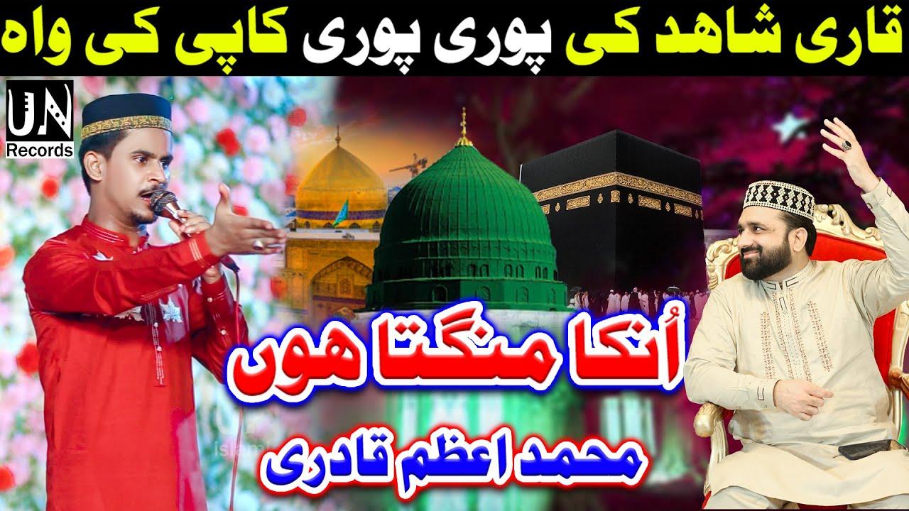 Download Unka Mangta Hoon Naat | Copy Qari Shahid Mehmood | Muhammad Azam Qadri 2022 | UN islamic Multimedia