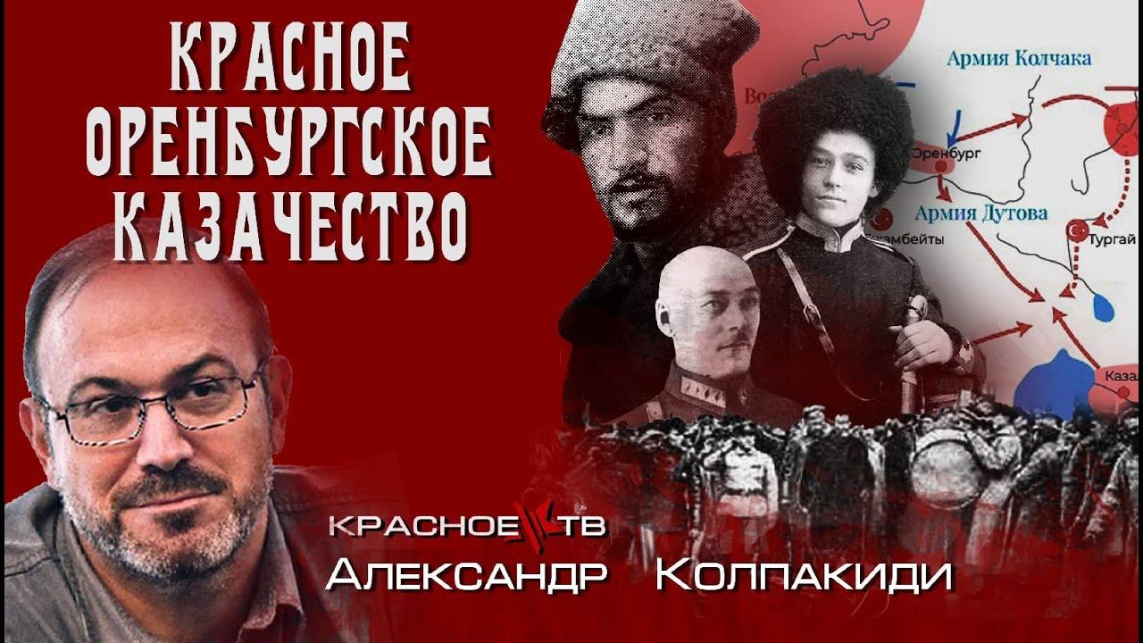 Оренбуржское казачество в 1917-1922. Александр Колпакиди.