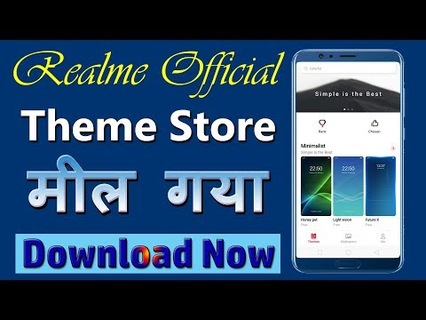 Realme theme store update and realme theme store download link | realme  theme store beta