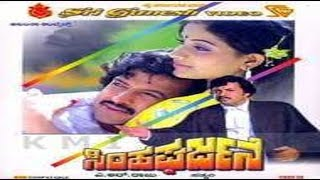 Simha Gharjane | Kannada Full Movie Free Download | Vishnuvardhan, Vijayashanthi.