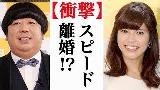 【衝撃】神田の両親激怒‼  バナナマン日村、神田愛花とスピード離婚⁉  ...