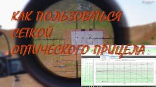 Фото Как пользоваться сеткой оптического прицела