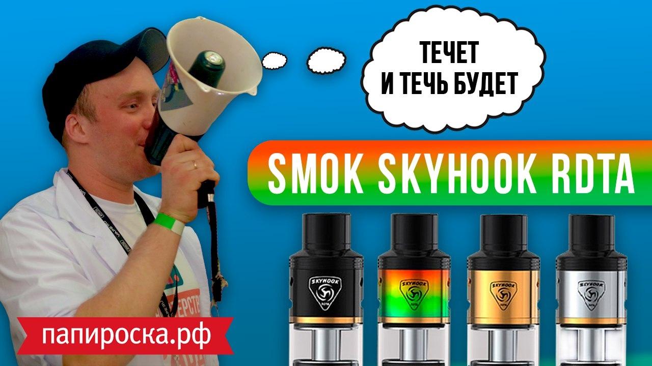 Дрипки и баки для вейпов в спб от интернет-магазина shisha-rf. Один хотят купить дрипку в дополнение к своей стандартной электронной сигарете?