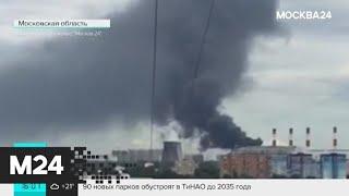 Пожар в Дзержинском не повлиял на работу ТЭЦ - Москва 24