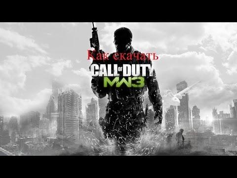 Как скачать Call Of Duty Modern Warfare 3