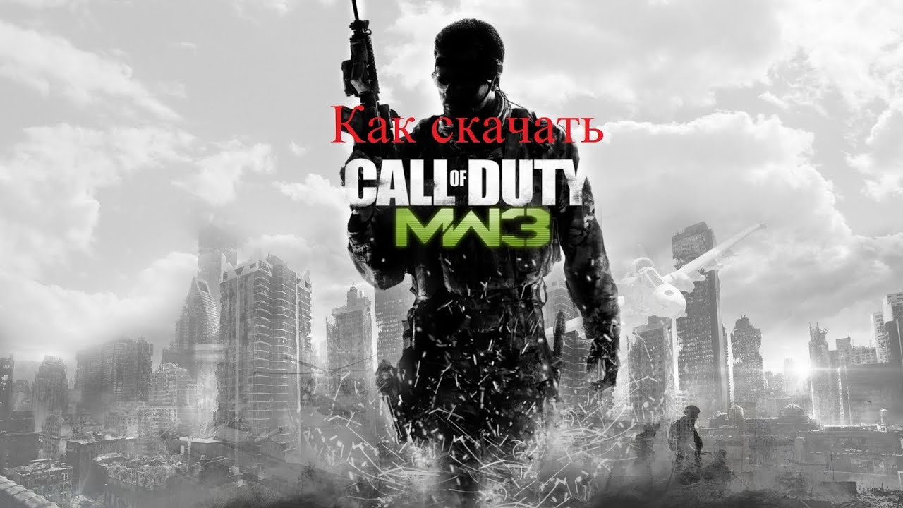 Скачать call of duty: modern warfare 2 торрент бесплатно на компьютер.