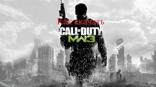 Как скачать Call of Duty Modern Warfare 3