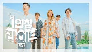 Gambar cover [1인칭 라이브] 소유, 노을 - Loving U (러빙유)