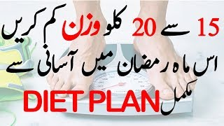 Ramzan Main Wazan Kam Karne Ka Asaan Tareen Hal l Ramadan Diet Plan To Lose Weight l Studio One