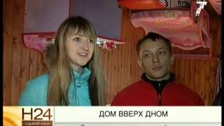 В Красноярске открылся дом вверх дном