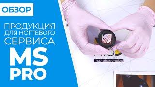ОБЗОР продукция для ногтевого сервиса MS PRO | Совместные покупки 63pokupki.ru