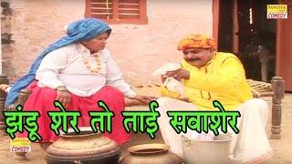 झण्डू शेर तो ताई सवाशेर || haryanvi comedy - latest comedy of haryana new 2017