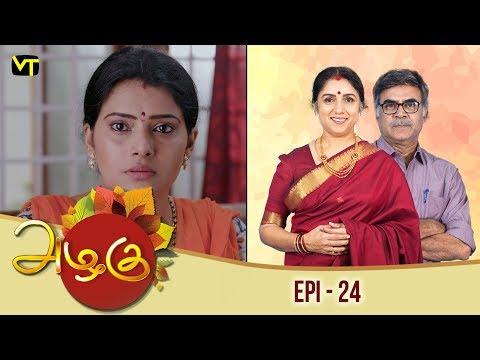 Azhagu - அழகு - Tamil Serial   Revathy   Sun TV   Episode 24   Vision Time