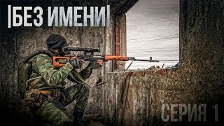 |Без имени| - 1 серия [RP сериал по S.T.A.L.K.E.R. Call Of Chernobyl]