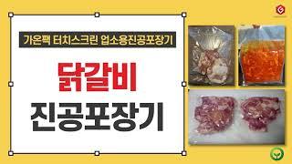 닭갈비 진공포장 - 터치스크린 방식 진공포장기 [ GO…