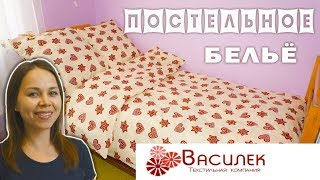 Обзор постельного белья ♡ Текстиль Василек ♡ Ивановский трикотаж