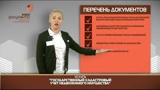 видео Государственный кадастровый учет. Недвижимость