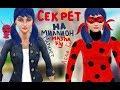 Леди Баг Маринет в Sims FreePlay mp3