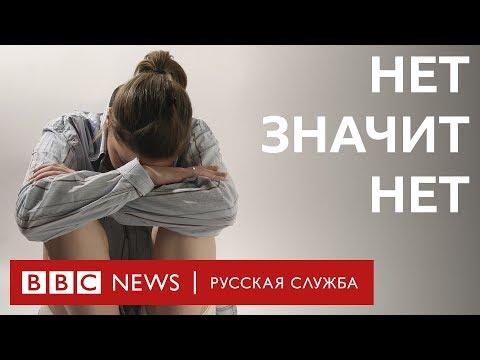 «Нет значит нет»: последствия сексуального насилия | Документальный фильм Би-би-си
