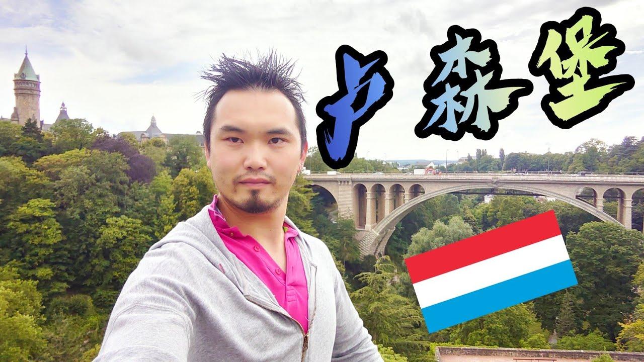 【卢森堡之行】欧洲最后一个大公国卢森堡