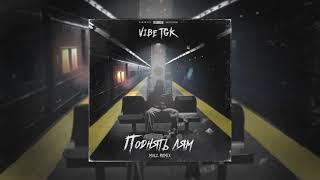 VibeTGK - Поднять лям (Molz rmx) [audio]