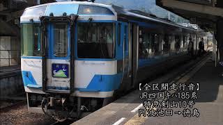 【全区間走行音】JR四国キハ185系 阿波池田→徳島