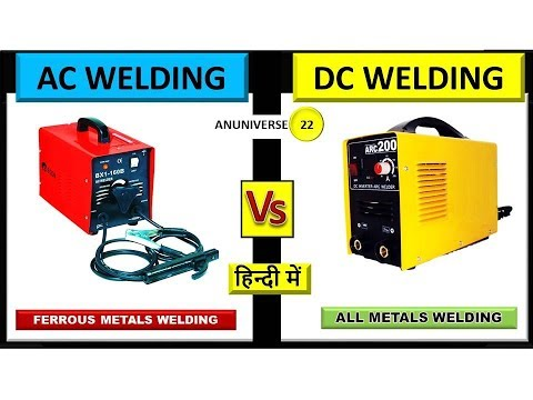 AC WELDING AND DC WELDING DIFFERENCE - ANUNIVERSE 22