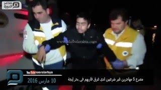 مصر العربية | مصرع 5 مهاجرين غير شرعيين لدى غرق قاربهم في بحر إيجة