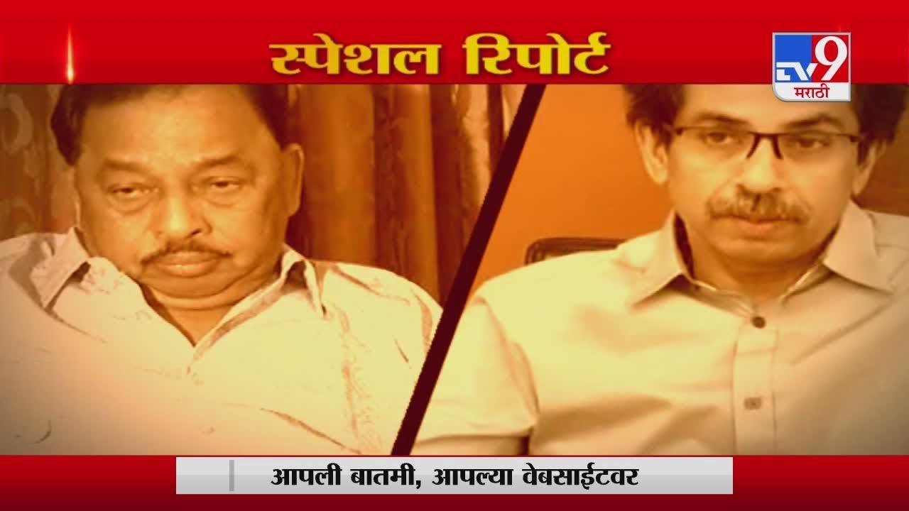 Special Report   पुन्हा एकदा राणे विरुद्ध ठाकरे, सरकार कोसळण्यावरुन राणेंची नवी डेडलाईन-TV9
