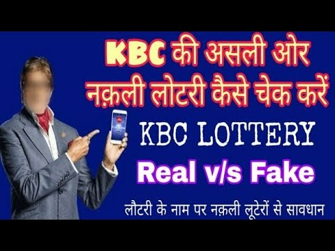 How to Check KBC lottery 2020 Real and Fake lottery Call from KBC || Chopra Films