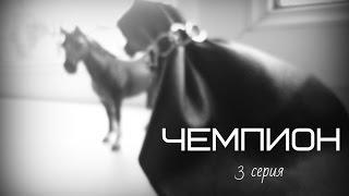 """Сериал """"Чемпион"""" 3 серия"""
