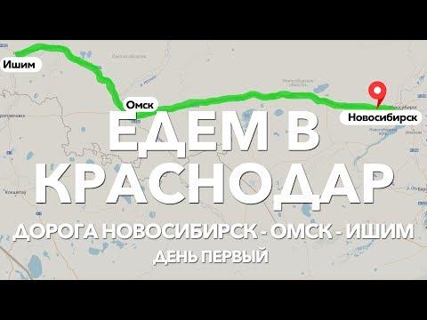 Дорога в Краснодар. Новосибирск - Омск - Ишим.  Первые 1000 км. День Первый.