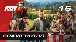 Прохождение Far Cry 5 — Часть 16: Блаженство в неведении