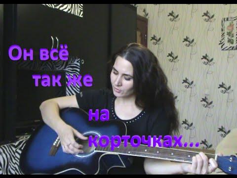 Слова песни Без названия - минус Изгиб гитары желтой