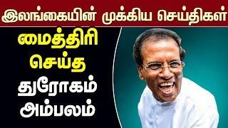 இலங்கையின் முக்கிய செய்திகள் – 19.01.2020 – Sri Lanka Tamil News