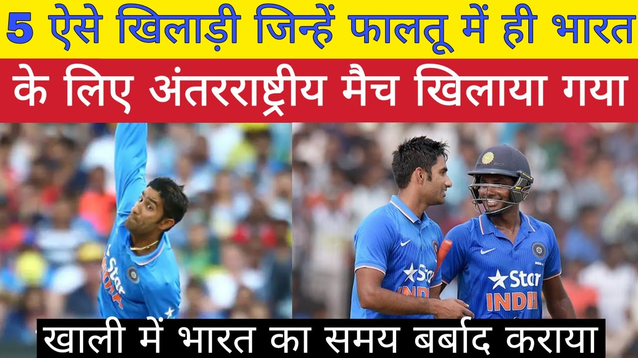 5 खिलाड़ी जो भारत के लिए एक भी अंतरराष्ट्रीय मैच खेलने के लायक नहीं थे । 5 Bad Indian Players