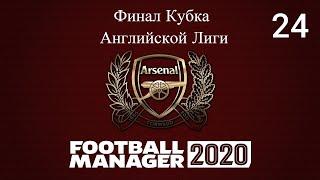 Football manager 2020 Арсенал Лондон 24 Финал Кубка Английской футбольной лиги