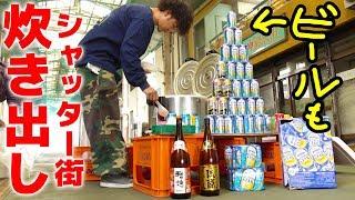シャッター街で大量のお酒とカレー無料炊き出し!【あしびば~武c開店準備 #5】