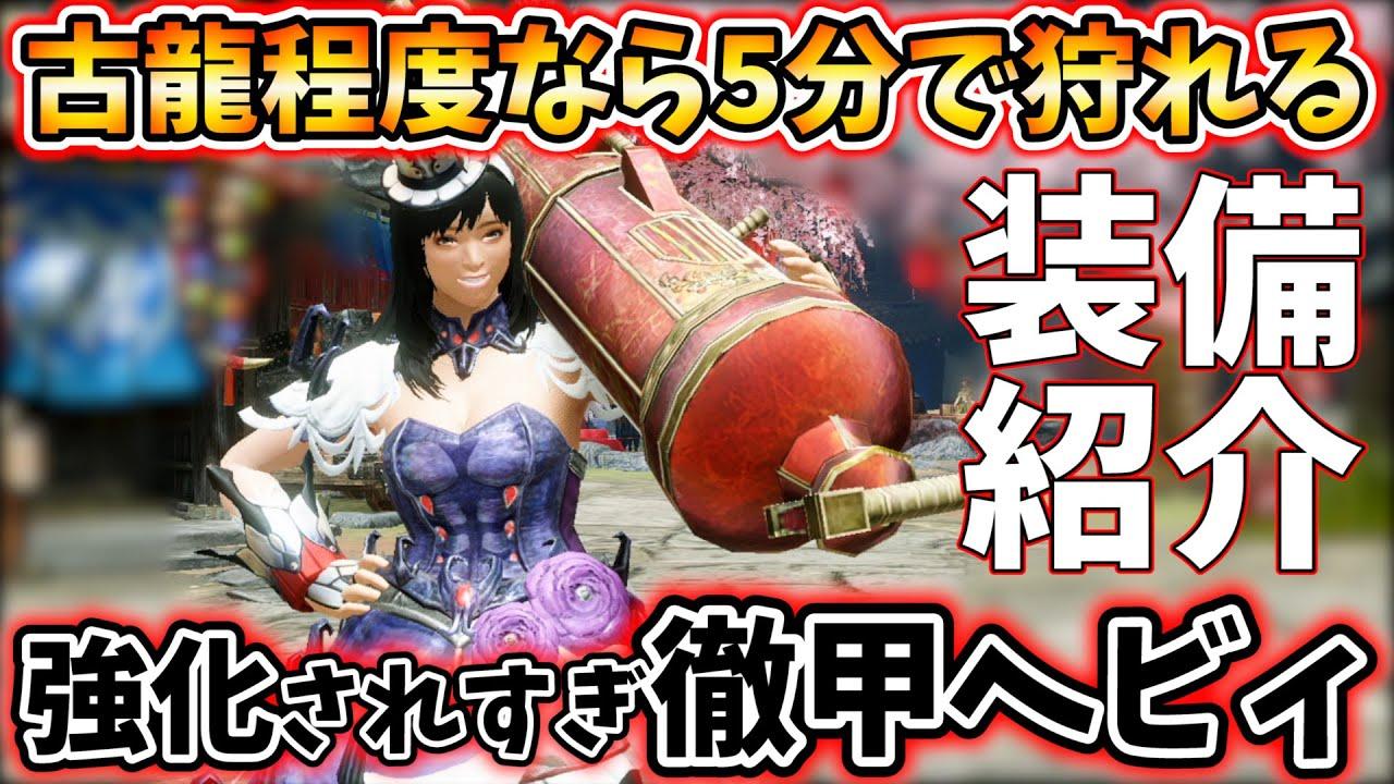 【超火力型】Ver.3.0で超絶強化された徹甲榴弾ヘビィ装備を作って試し撃ちしてみたら古龍が滅びた。【モンハンライズ MHRise】